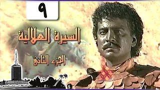 السيرة الهلالية جـ2׃ الحلقة 09 من 37