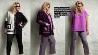 Коллекция ВЕСНА-ЛЕТО 2013. EVA collection. Женская одежда большие размеры. 52-70. Мода для полных.