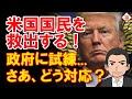 米政府のクルーズ船からの救出案 日本の決断は?!