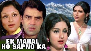 Ek Mahal Ho Sapno Ka  Full Movie  Dharmendra  Sharmila Tagore  Superhit Hindi Movie