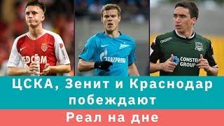 КС! ЦСКА, Зенит и Краснодар побеждают, а Реал на дне