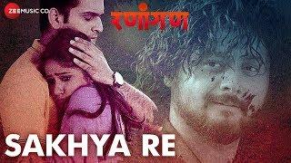 Sakhya Re - Ranangan | Sachin Pilgaonkar, Swwapnil Joshi