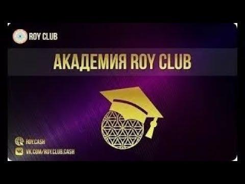 """Академия """"ROY Club"""" 3 урок 1 Курса  Особенности инвестирования в интернете"""