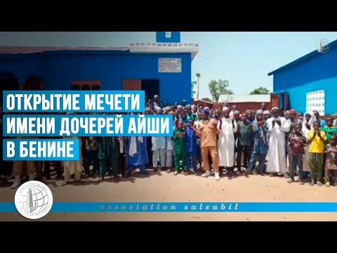 Мечеть BN 053 им Дочерей Айши от Сальсабиль / Бенин 2019 год