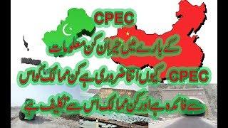 || CPEC Importance,  Progress, latest Development | Pakistan, China, Russian & Europe ||