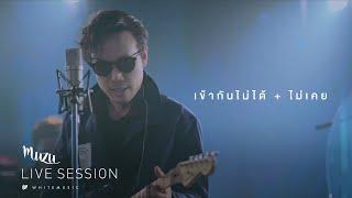 เข้ากันไม่ได้ + ไม่เคย - MUZU [Live session]