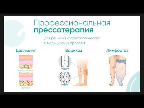 Аппарат для прессотерапии (лимфодренажа) DOCTOR LIFE Lympha-Tron (DL1200L, комбинезон)