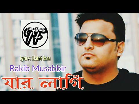 Jar Lagi | Rakib Musabbir | New Songs 2019 | Bangla Song | Tune Factory |