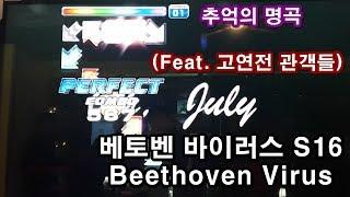 [지테TV Pump] 추억의 명곡 베토벤 바이러스 S16 Beethoven Virus Feat. 고연전 관객들 (Pump It Up Prime 2)