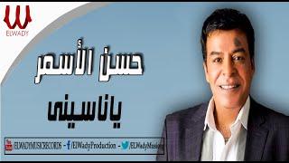Hassan El Asmar - Ya Nasene / حسن الاسمر - يا ناسيني