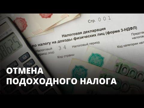 Власти хотят отменить подоходный налог для бедных. Мнение россиян