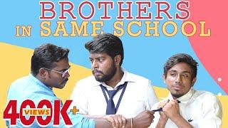 BROTHERS IN SAME SCHOOL | PRACHANAIGAL | SCHOOL LIFE | Veyilon Entertainment