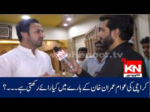 KN EYE 01-08-2018 | Kohenoor News Pakistan