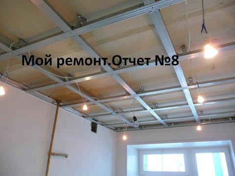 Мой ремонт.Отчет №8:прокладка проводки в подвесном потолке