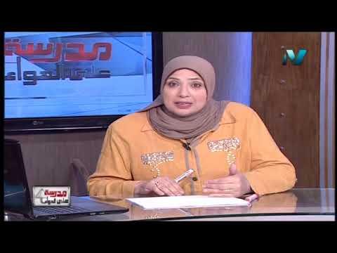 علوم لغات 6 ابتدائي حلقة 3 ( Mass And Weight ) أ إيمان عبد الجواد 18-09-2019