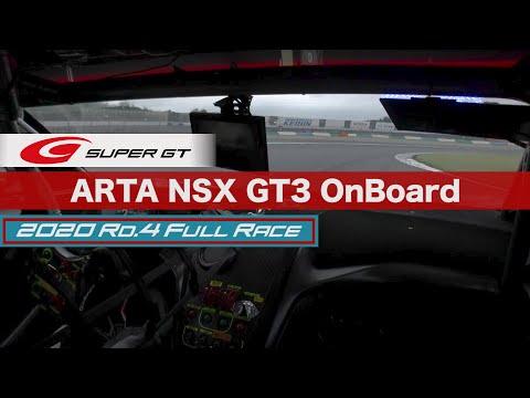 2020年スーパーGTツインリングもてぎ GT500 ARTA NSX GT3 のオンボード映像