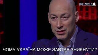 Гордон: Когда речь будет идти о выживании государства Россия, Крым и Донбасс вернутся в Украину