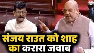 Rajya Sabha में Amit Shah ने Sanjay Raut को दिया धारदार जवाब