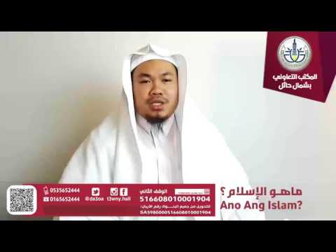 Ano ang Islam?