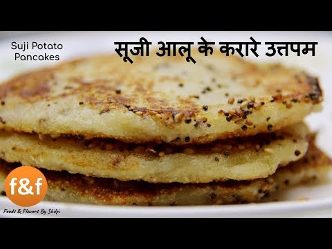 suji aloo uttapam   सूजी उत्तपम   सूजी का नाश्ता   Morning Nashta Recipe