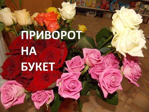 Как сделать Приворот Девушки на Букет Цветов