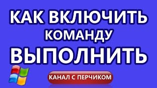 Как включить команду Выполнить в меню Пуск Windows?