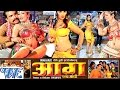 HD आग एगो आँधी - Bhojpuri Full Movie | Aag Ago Andhi - Bhojpuri Hot Film 2015