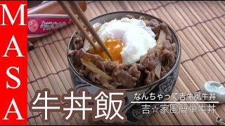 Quick & Easy Beef Bowl | MASA's Cuisine ABC