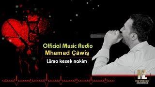 محمد جاويش ابو وحيد ???? (( لوما كاسه ناكم )) احساس حزين جدا | Mahmad Çawîş Music Mp3 تحميل MP3