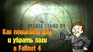 Как повысить фпс и убрать лаги в Fallout 4
