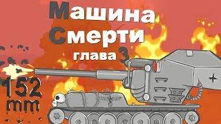 Мультики про танки . Машина Смерти,глава 3-я