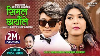 New Lok dohori Song 2077/2020 - सिमल छायाँले || Simal Chhaayale - Ramji Khand & Samjhana Bhandari