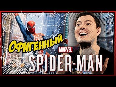 Marvel's Spider-Man - ОФИГЕННЫЙ Человек-Паук (Обзор/Мнение/Review) (видео)