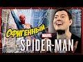 Видеообзор Marvel's Spider-Man от Битый Пиксель