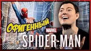 Marvel's Spider Man   ОФИГЕННЫЙ Человек Паук (ОбзорМнениеReview)