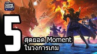 5 สุดยอด Moment ในวงการเกม Part 2