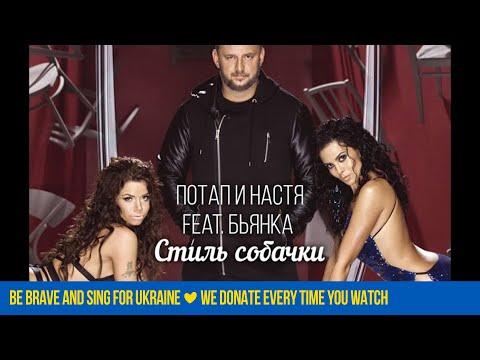 Потап и Настя  feat. Бьянка - Стиль собачки (Audio)