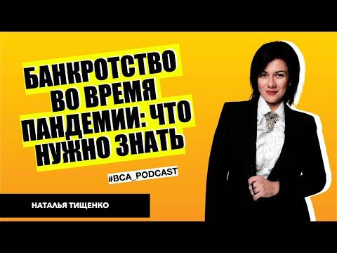 Банкротство во время пандемии: как правильно избавиться от долгов? Наталья Тищенко