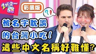 台灣美食中文好難懂!肺片讓外國型男以為是人體器官?!【#2分之一強】20190328 完整版 EP1057 杜力 賀少俠