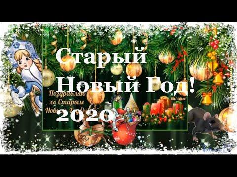 Старый Новый Год! Красивое поздравление.