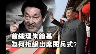 张杰:前总理朱镕基为何拒绝出席阅兵式?