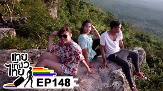 เทยเที่ยวไทย ตอน 148 - พาเที่ยว มอหินขาว ชัยภูมิ