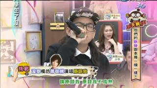2014.04.15大學生了沒完整版 天阿!他們的歌聲竟然跟本尊一樣!