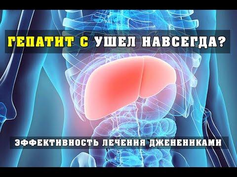 Клиника в питере для лечение гепатита с