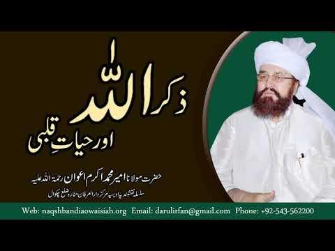 Watch Zikr Allah Aur Hayaat-e-Qulbi YouTube Video