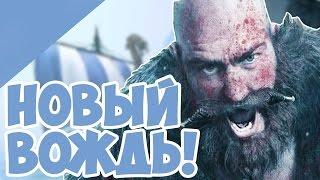 Новая Игра про ВИКИНГОВ! Expeditions: Viking!