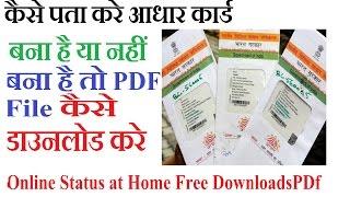 Aadhar Card online Status Check   Download Aadhar Card Free PDF file