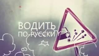 Водить по русски