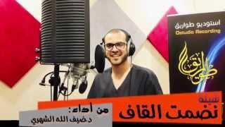شيلة - نضمت القاف | ضيف الله الشهري | 2015 تحميل MP3