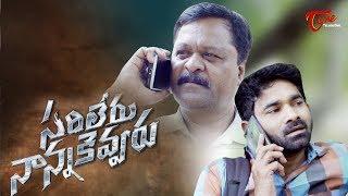 SARILERU NANNAKEVVARU | Latest Telugu Short Film 2020 | By P Gopal Reddy | TeluguOneTV